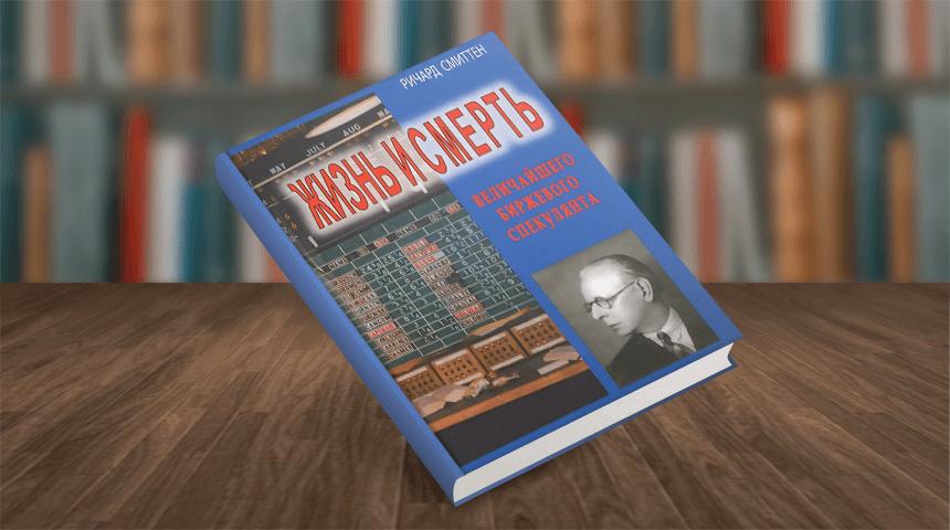 Жизнь и смерть величайшего биржевого спекулянта