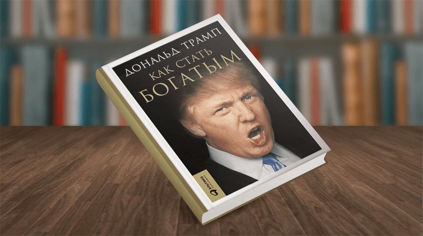 Дональд Трамп. Как стать богатым