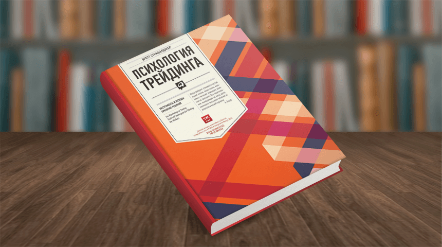 Психология трейдинга. Инструменты и методы принятия решений