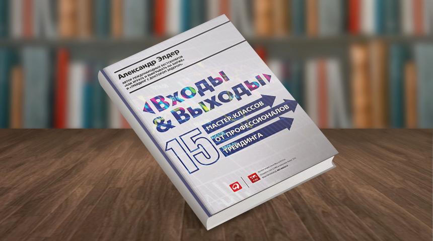 Александр Элдер. Входы и выходы. 15 мастер-классов от профессионалов трейдинга