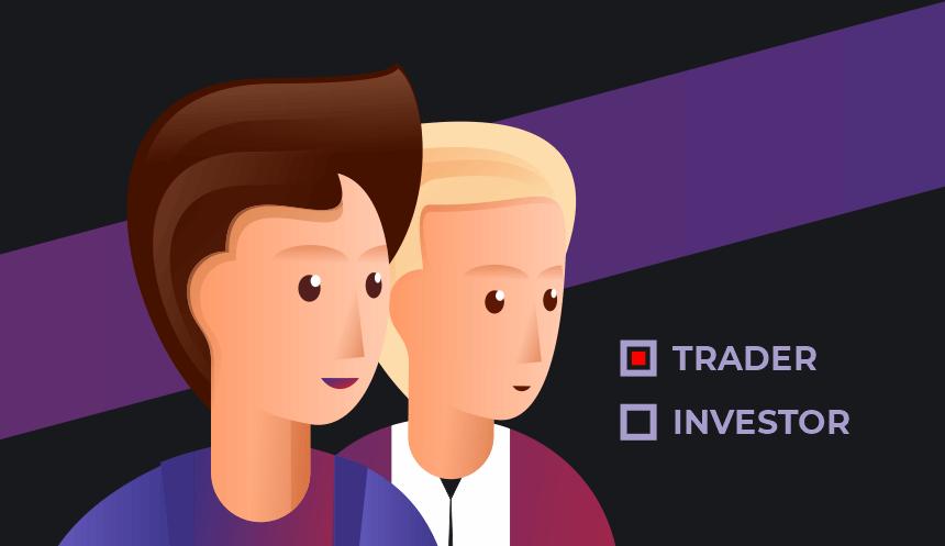 трейдеры и инвесторы