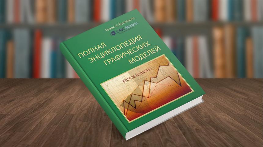 Томас Булковски. Полная энциклопедия графических ценовых моделей