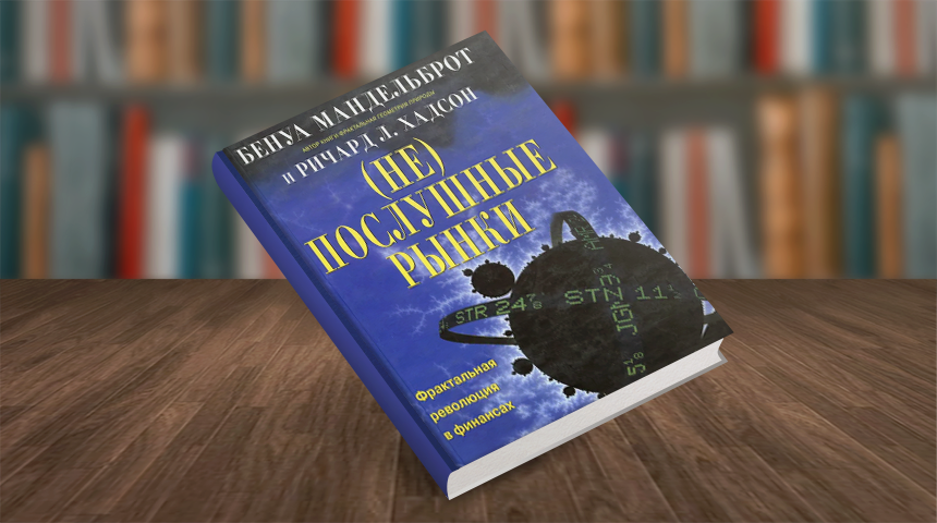 Бенуа Мандельброт, Ричард Хадсон. (Не)послушные рынки. Фрактальная революция в финансах